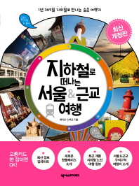 지하철로 떠나는 서울&근교 여행