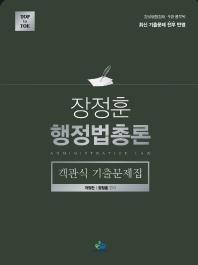 장정훈 행정법총론 객관식 기출문제집