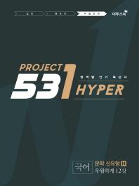 531 Project(프로젝트) 고등 국어 문학 신유형 우월하게(Hyper)(2021)