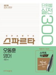 오동훈 영어 단원별 실전 300제(2018)