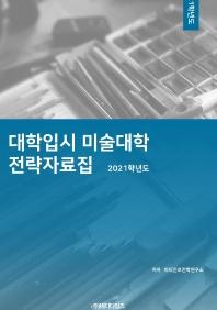대학입시 미술대학 전략 자료집(2021)