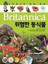 브리태니커 만화 백과. 67: 위험한 동식물