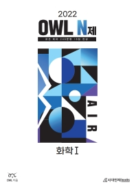 OWL N제 AIR 화학1(2021)(2022 대비)