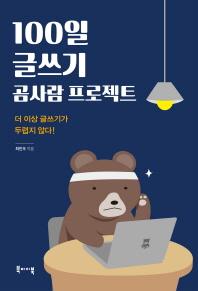 100일 글쓰기 곰사람 프로젝트