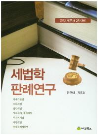 세법학 판례연구(세무사2차대비)(2015)