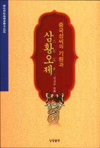 중국성씨의 기원과 삼황오제