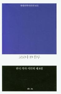 코로나 19 블루