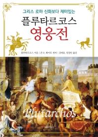 그리스 로마 신화보다 재미있는 플루타르코스 영웅전