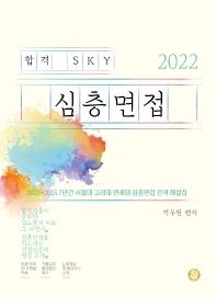 합격 SKY 심층면접(2022)