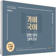 이근갑 공무원 가비국어 문법 압축 Speed(2020)