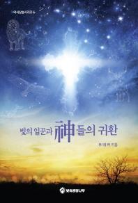 빛의 일꾼과 신들의 귀환