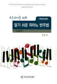 초등교사를 위한 알기쉬운 피아노 반주법: 응용편(개정진보판)