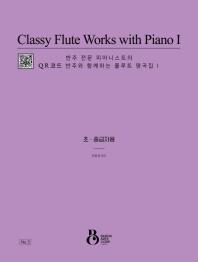 반주 전문 피아니스트의 QR코드 반주와 함께하는 플루트 명곡집. 1