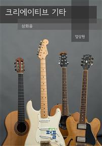 크리에이티브 기타(삼화음)