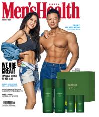 맨즈헬스(Mens Health Korea)(2021년 8월호)(C형)