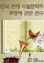 한국 현대 수필문학의 표정에 관한 연구