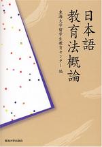日本語敎育法槪論