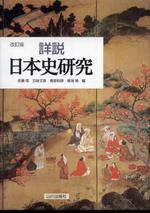 詳說日本史硏究 特裝版