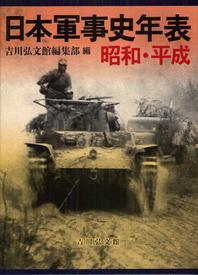 日本軍事史年表 昭和.平成