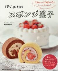 はじめてのスポンジ菓子 失敗なしの「改良レシピ」でしっとりふんわり!