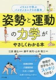 姿勢と運動の力學がやさしくわかる本 イラストで學ぶバイオメカニクスの基本