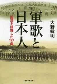軍歌と日本人 國民を鼓舞した197曲