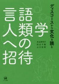 言語人類學への招待 ディスコ-スから文化を讀む