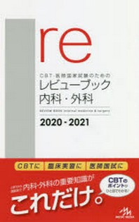 CBT.醫師國家試驗のためのレビュ-ブック內科.外科 2020-2021