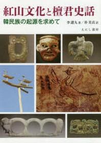 紅山文化と檀君史話 韓民族の起源を求めて