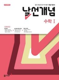 고등 수학1(2020)