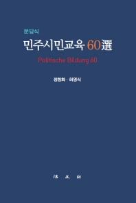 문답식 민주시민교육 60선