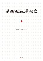 한국헌혈운동사