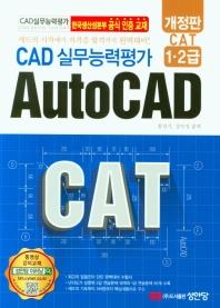CAD 실무능력평가 1,2급 AutoCAD