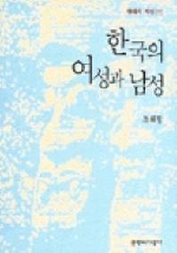 한국의 여성과 남성(현대의지성 39)