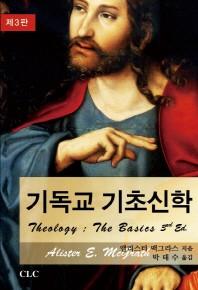 기독교 기초신학