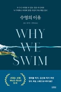 수영의 이유