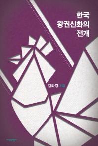 한국 왕권신화의 전개