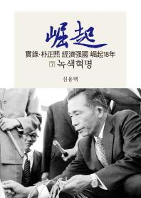실록 박정희 경제강국 굴기18년. 7: 녹색혁명