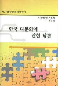 한국 다문화에 관한 담론