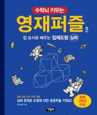 수학뇌 키우는 영재퍼즐. 5: 점 묘사로 배우는 입체도형(심화)(초등 3학년 이상)