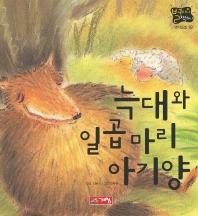 늑대와 일곱마리 아기양(별하나 책하나 18)