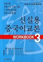 신실용 중국어교본 WORKBOOK 3