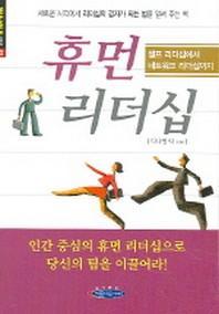 휴먼 리더쉽