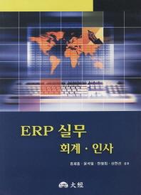 ERP 실무: 회계 인사