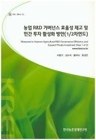 농업 R&D 거버넌스 효율성 제고 및 민간 투자 활성화 방안(1/2차연도)