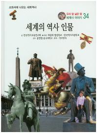 세계의 역사 인물