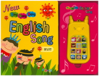 New Ding Dong Dang English Song 꽃님편