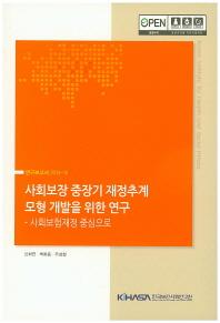 사회보장 중장기 재정추계 모형 개발을 위한 연구