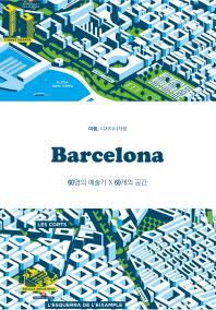 Barcelona(바르셀로나)