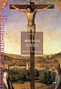 베네치아의 르네상스(art Library 6)